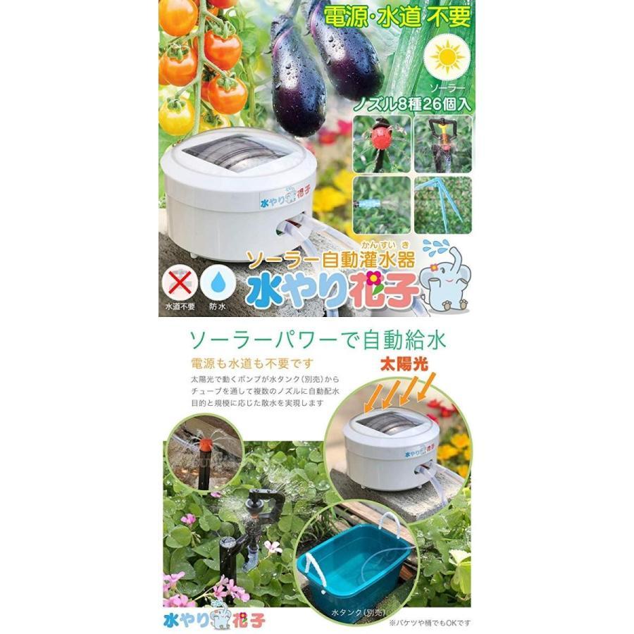 贅沢屋の funks 水やり花子 電源水道不要 スプリンクラー タイマー ソーラー自動水やり器 自動給水器 散水タイマー ノズル, ROUND OVER 2d76ac02