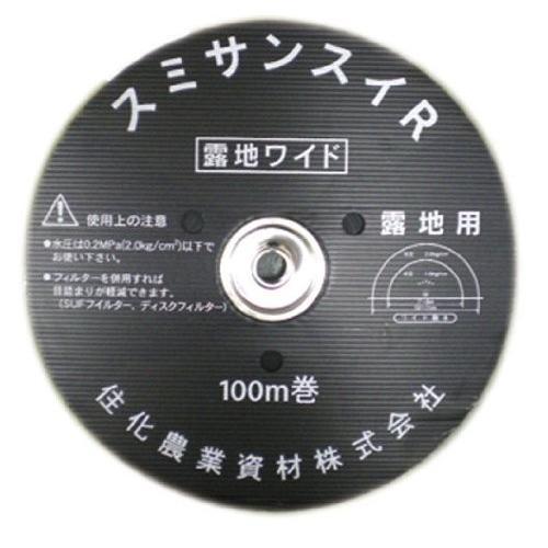 スミサンスイ R-露地ワイド 100m