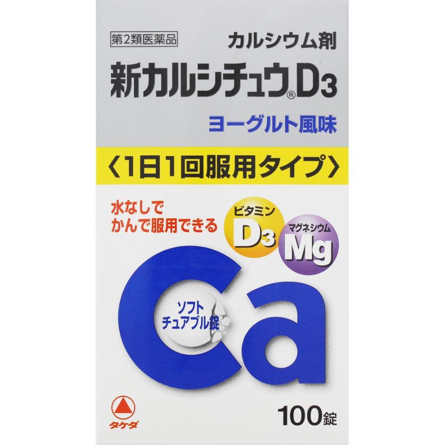 第2類医薬品 新カルシチュウD3 安心の実績 大幅にプライスダウン 高価 買取 強化中 お買い得品 100錠