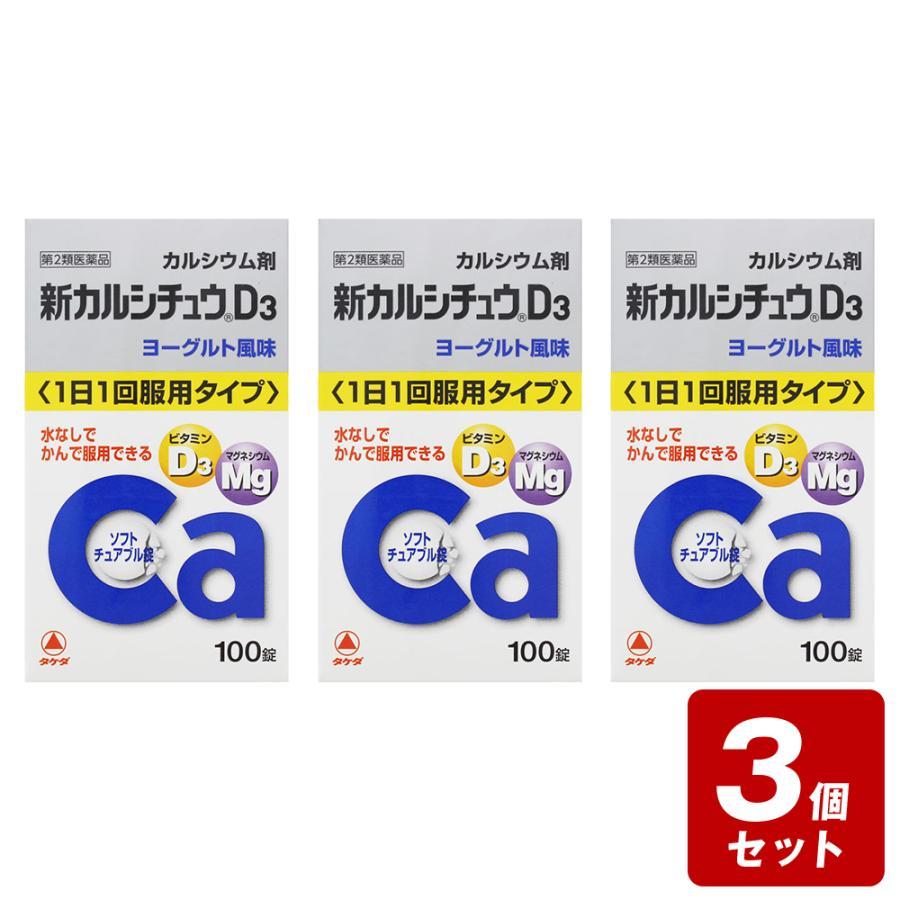 《3個セット》 第2類医薬品 新カルシチュウD3 100錠 お買い得商品 価格交渉OK送料無料 絶品
