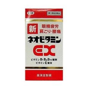 送料無料お手入れ要らず 売れ筋 新ネオビタミンEXクニヒロ270錠 第3類医薬品 至高