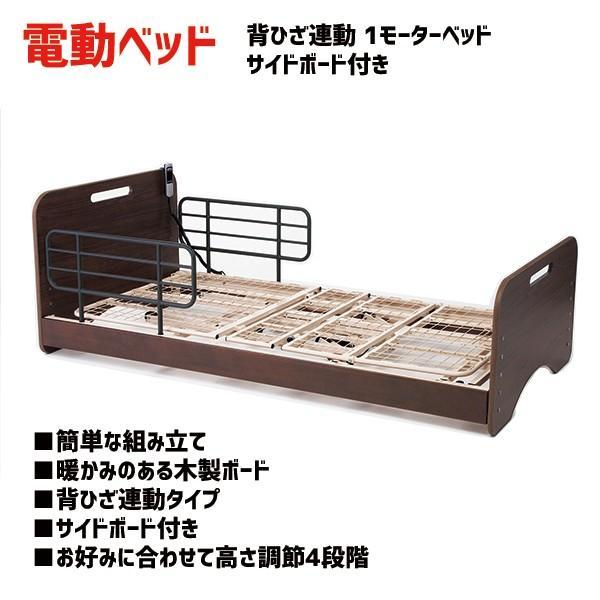 電動ベッド 介護ベッド 自立支援 マッキンリー ベッド オプショナル Mckinley Care Bed OPTIONAL 1モーター MOB-100 オプショナルベッドサイドボード付