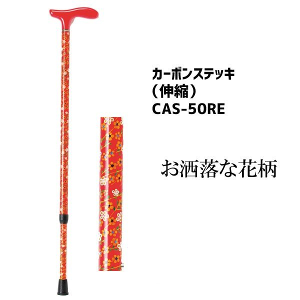 お気に入りの おしゃれ カラフル かわいい カーボンステッキ 赤花柄 先ゴム 杖 CAS-50RE 伸縮ステッキ 軽量 介護用品-介護用品