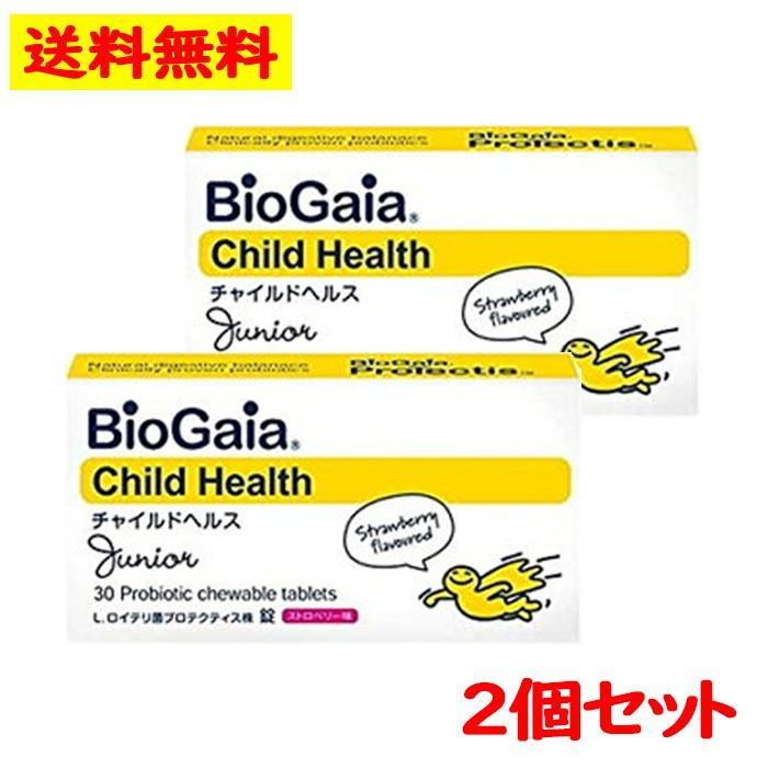 バイオガイア チャイルド ヘルス BioGaia Child Health 予約販売品 2個セット サプリメント 30錠 ストロベリー味 ロイテリ 歯茎 激安卸販売新品 乳酸菌 善玉菌