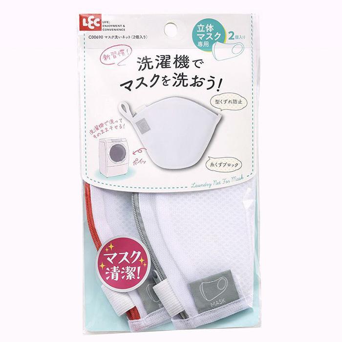 大人気 マスク洗いネット 2個入り 洗濯ネット LEC 洗濯機 立体マスク用 新品未使用正規品