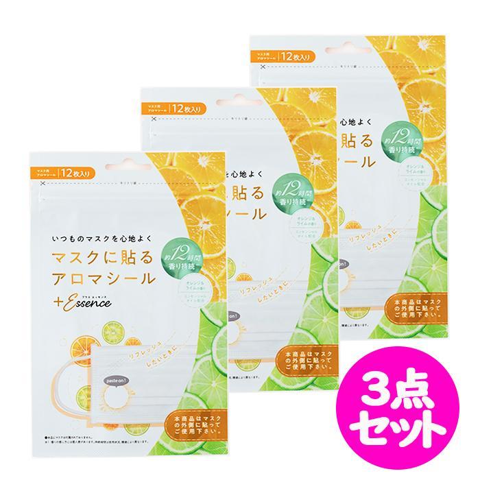 マスクアロマシール 激安通販 オレンジ ライムの香り 12枚入り 期間限定特別価格 リラックス プラスエッセンス +essence 3点セット