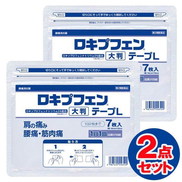 第2類医薬品 ロキプフェンテープL 大判 7枚 人気 箱なし ラミネート袋 ロキソプロフェンNa配合2点セット 登場大人気アイテム