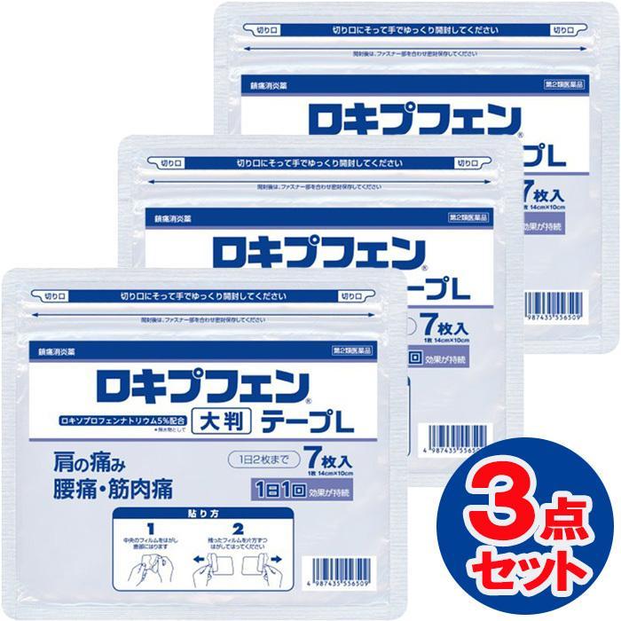 第2類医薬品 ロキプフェンテープL 大判 7枚 激安格安割引情報満載 秀逸 ラミネート袋 ロキソプロフェンNa配合3点セット 箱なし