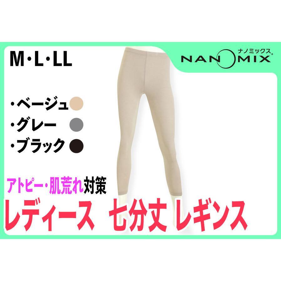 肌に優しい下着 レディース アトピー レギンス 7分丈 あたたかい 防寒 美脚 シンプル タイツ ナノミックス アトピー 日本製 nanomix-store
