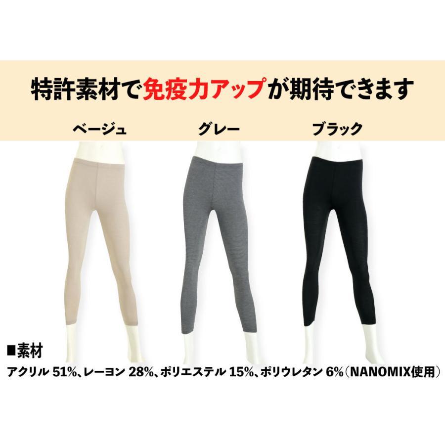 肌に優しい下着 レディース アトピー レギンス 7分丈 あたたかい 防寒 美脚 シンプル タイツ ナノミックス アトピー 日本製 nanomix-store 02