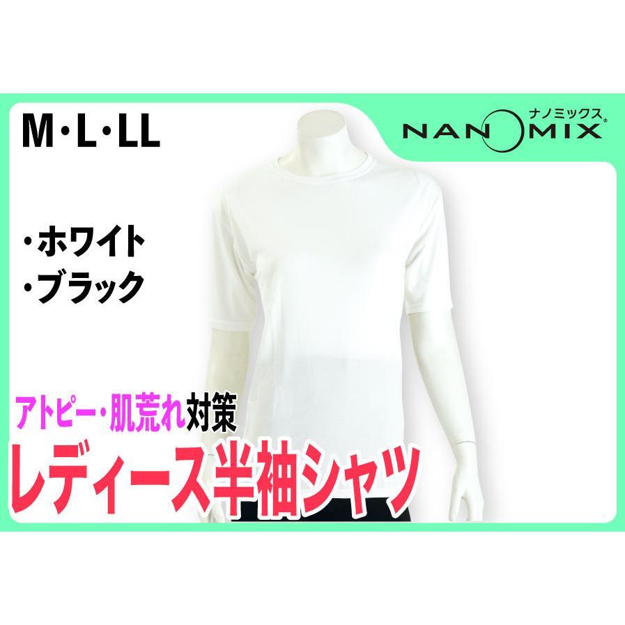 半袖シャツ 肌に優しい レディース アトピー 無地 丸首 クルーネック 吸水速乾 消臭抗菌 UVカット ナノミックス NANOMIX Store プレゼント ギフト 贈り物|nanomix-store