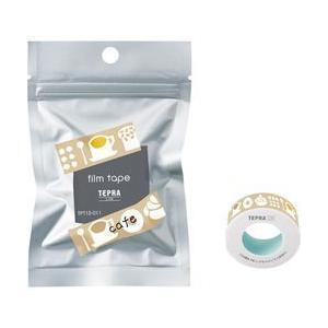キングジム TPT15-011 Liteフィルムテープカフェ 取り寄せ商品|nanos