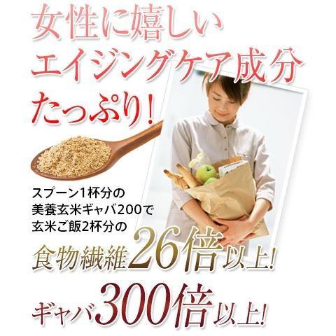 美養玄米GABA200(150g)|nanpoo|06
