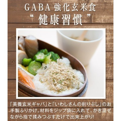 美養玄米GABA200(150g)|nanpoo|07