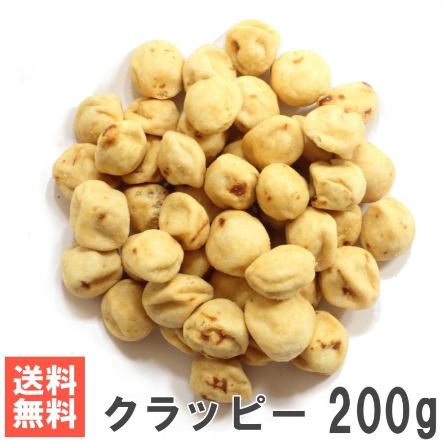 クラッピー200g 正規逆輸入品 未使用品 送料無料メール便 うめぼし型の落花生豆菓子