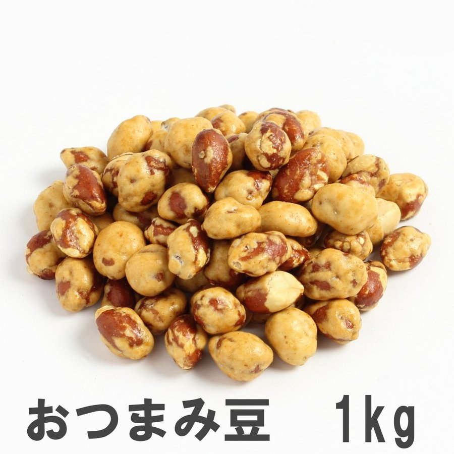 即納送料無料 おつまみ豆 1kg 南風堂の落花生豆菓子 業務用 ランキング総合1位