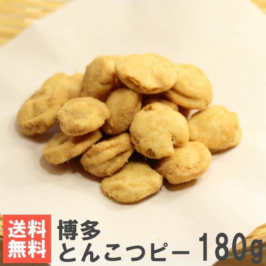 博多とんこつピー180g 信憑 送料無料お試しメール便 卓出 豚骨ラーメン味の落花生豆菓子
