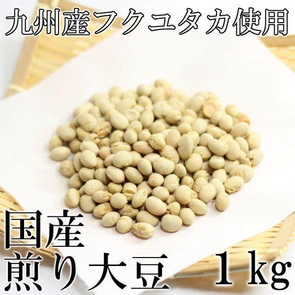 九州産ソフト煎り大豆 1kg 南風堂 ソフト煎り大豆 業務用大袋 受賞店 高い素材