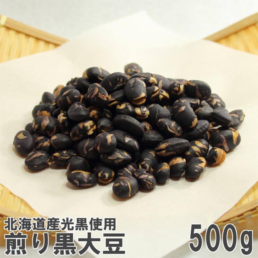 北海道産ソフト煎り黒豆 500g 徳用大袋 無料サンプルOK 南風堂の素焼き黒大豆 年間定番