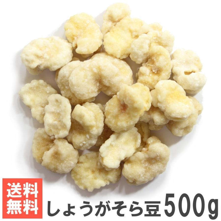 しょうがそら豆500g 送料無料お試しメール便 そら豆の生姜砂糖かけ豆菓子