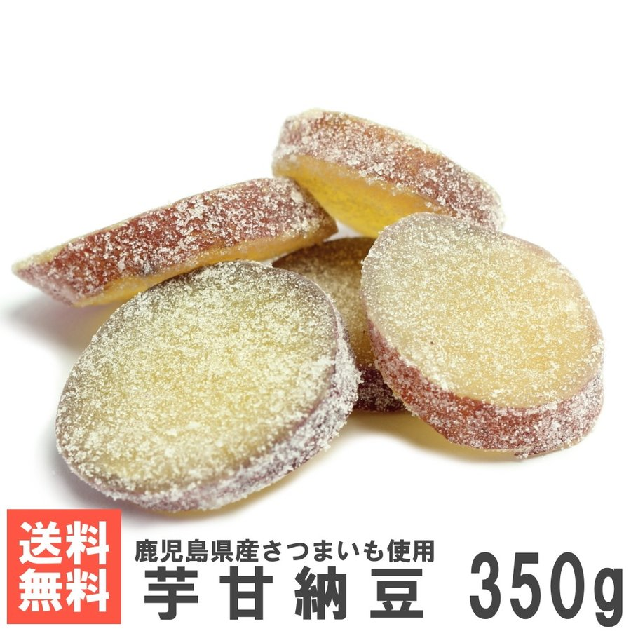 芋甘納豆 350g 南風堂 鹿児島県産さつまいも使用 送料無料おためしメール便 期間限定の激安セール 倉