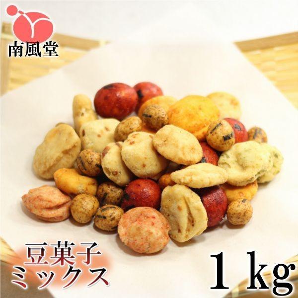 豆菓子ミックス1kg 業務用大袋 南風堂 人気豆菓子7種ミックス オーバーのアイテム取扱☆ Seasonal Wrap入荷