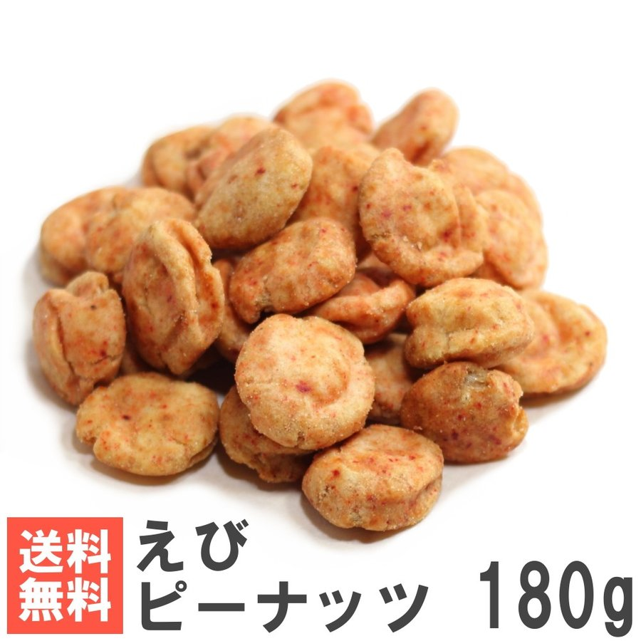えびピーナッツ180g おすすめ 送料無料お試しメール便 濃厚えび風味の落花生豆菓子 捧呈