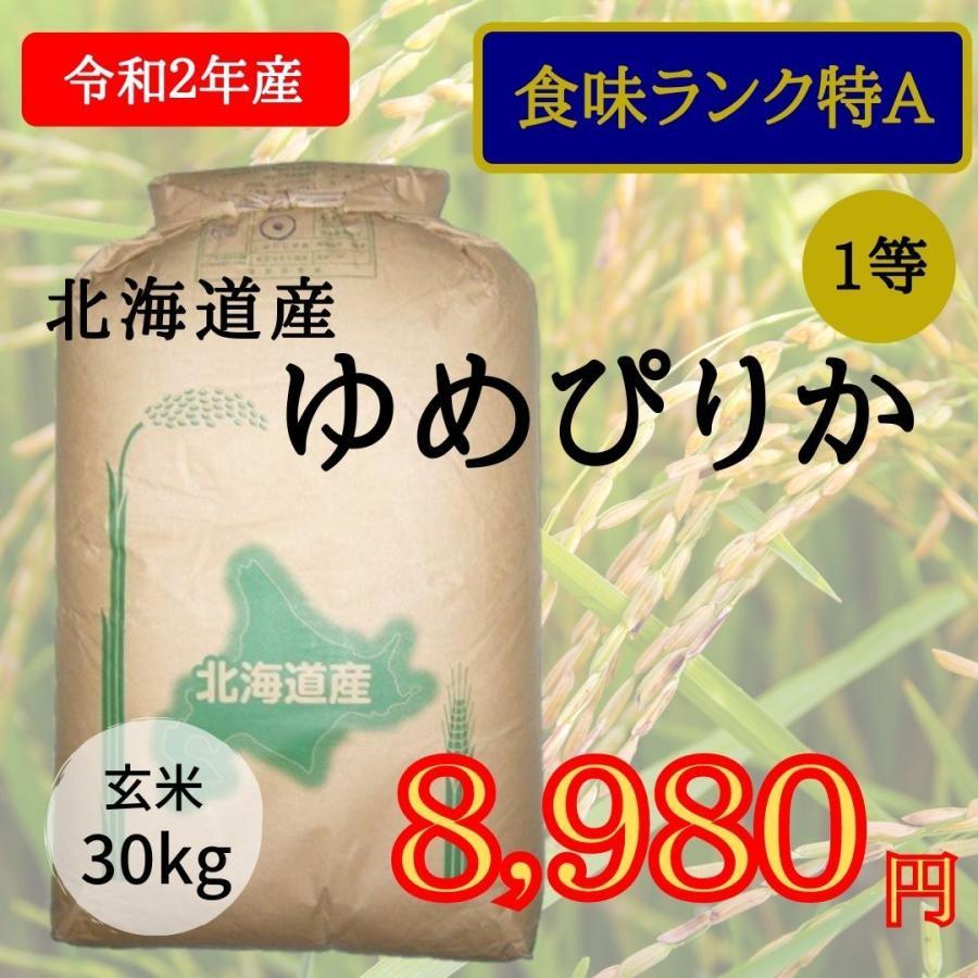 北海道産ゆめぴりか 玄米30Kg 令和2年 特A 1等 ディスカウント メーカー在庫限り品