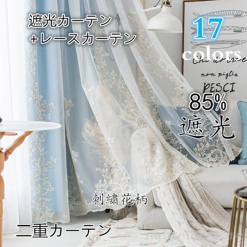 カーテン 遮光 85%遮光 キャンペーンもお見逃しなく レースカーテン 洗濯機可能 遮熱 保温 刺繍 生地 北欧 シンプル 北欧風 洗濯 二重カーテン 無地 おすすめ かわいい 一枚 新作 人気