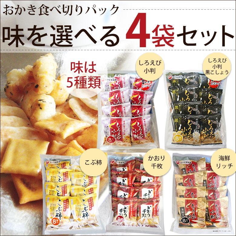 選べる4袋セット  おかき・おせんべい・あられ 味の組合せ自由 富山 日の出屋製菓|nanto