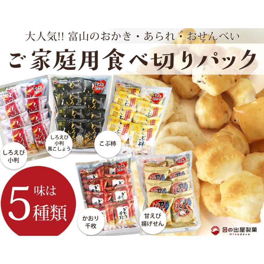 選べる4袋セット  おかき・おせんべい・あられ 味の組合せ自由 富山 日の出屋製菓|nanto|02