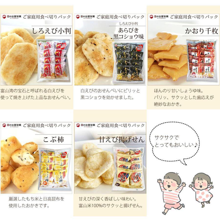 選べる4袋セット  おかき・おせんべい・あられ 味の組合せ自由 富山 日の出屋製菓|nanto|03