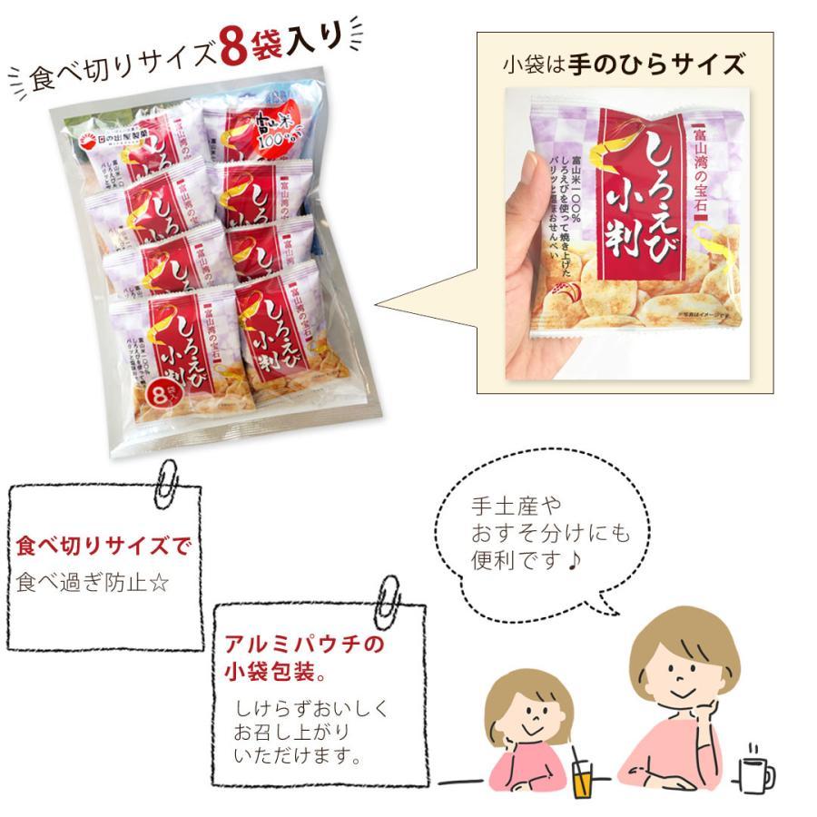 選べる4袋セット  おかき・おせんべい・あられ 味の組合せ自由 富山 日の出屋製菓|nanto|04