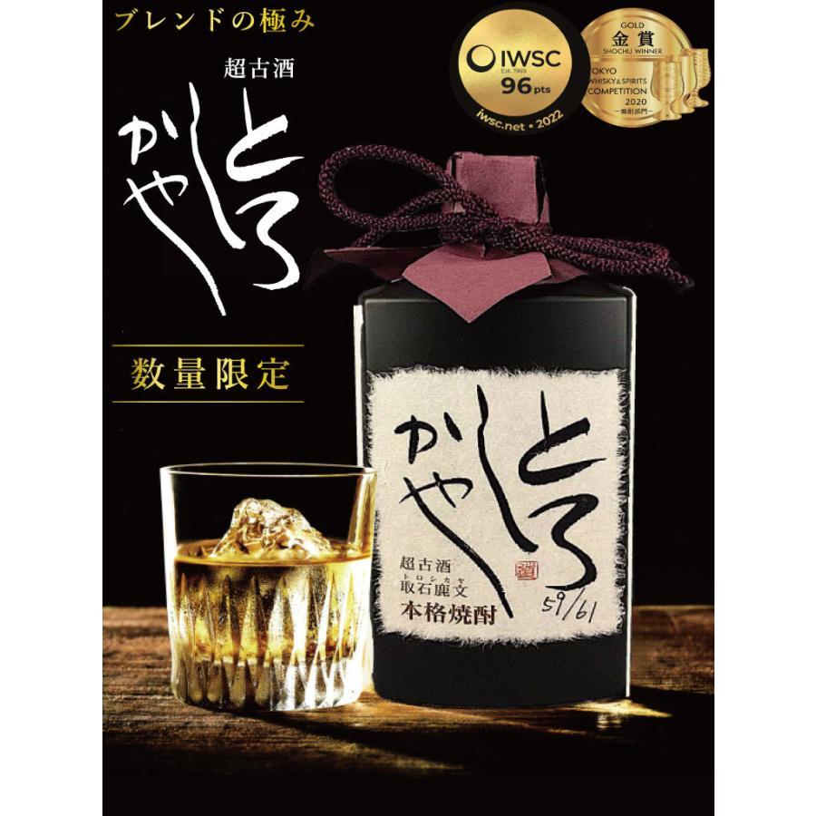 超古酒とろしかや 29年米焼酎×16年麦焼酎   ブレンド 秘蔵酒 720ml 40.3度|nanzan
