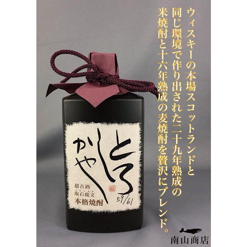 超古酒とろしかや 29年米焼酎×16年麦焼酎   ブレンド 秘蔵酒 720ml 40.3度|nanzan|02