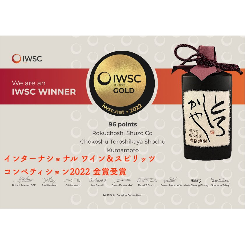 超古酒とろしかや 29年米焼酎×16年麦焼酎   ブレンド 秘蔵酒 720ml 40.3度|nanzan|03