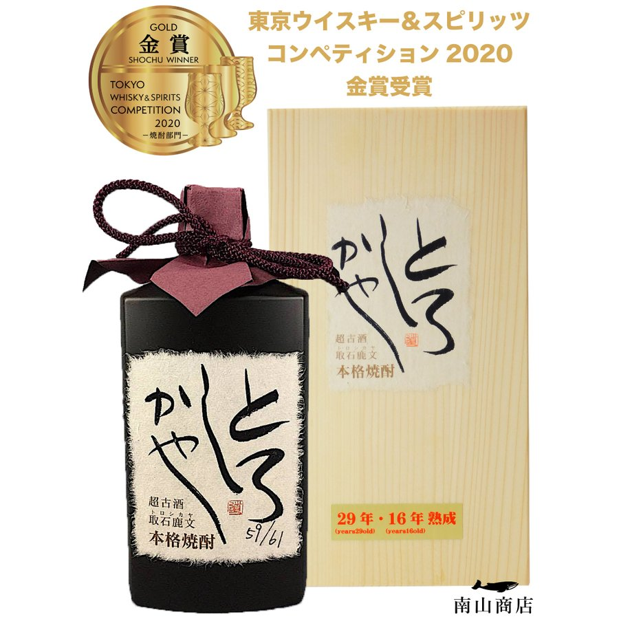 超古酒とろしかや 29年米焼酎×16年麦焼酎   ブレンド 秘蔵酒 720ml 40.3度|nanzan|04