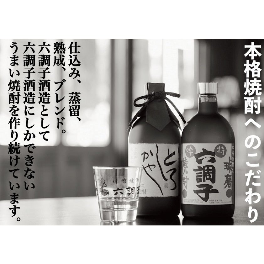 超古酒とろしかや 29年米焼酎×16年麦焼酎   ブレンド 秘蔵酒 720ml 40.3度|nanzan|07