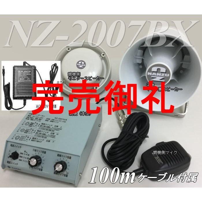 作業連絡装置(作業用防水インターホン) NZ−2007BXー100m 双方向からの連絡が可能 100mケーブル付き