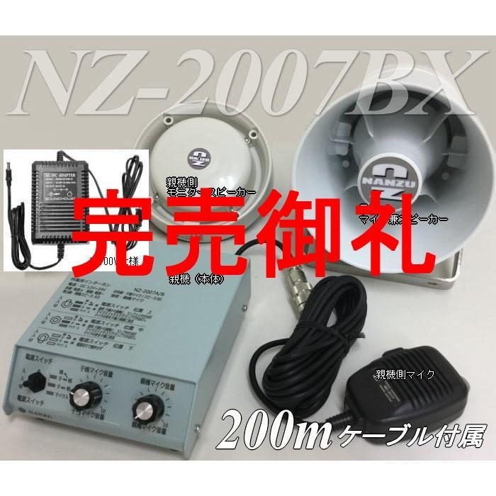 作業連絡装置(作業用防水インターホン) NZ−2007BXー200m 双方向からの連絡が可能 200mケーブル付き