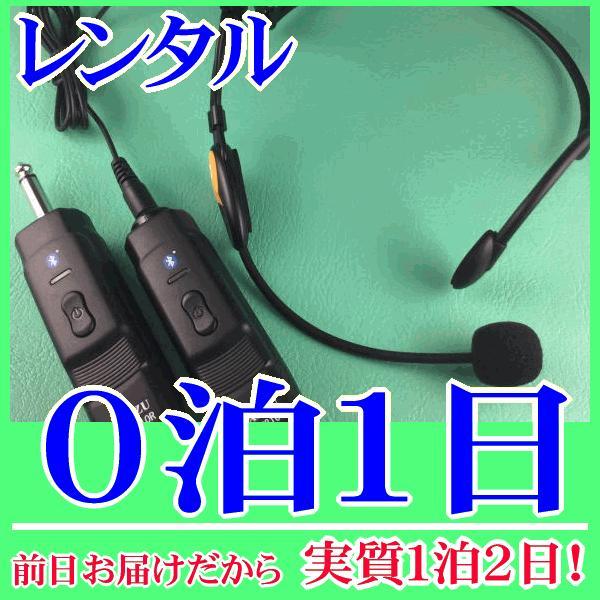 【レンタル0泊1日】コードレスヘッドマイク(RENT-210CTH) nanzu