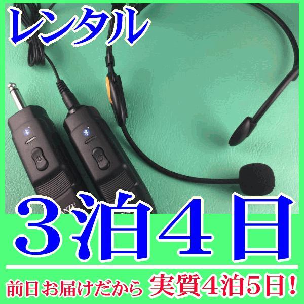 【レンタル3泊4日】コードレスヘッドマイク(RENT-210CTH) nanzu