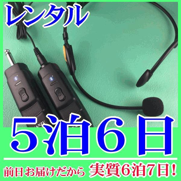 【レンタル5泊6日】コードレスヘッドマイク(RENT-210CTH)|nanzu