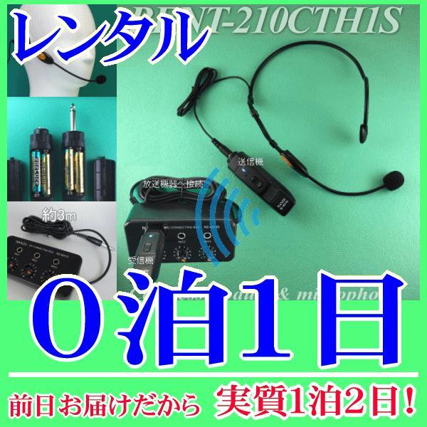 日本未発売 現金特価 レンタル0泊1日 ヘッドセット型コードレスマイク1個とマイクミキサーのレンタルセット RENT-210CTH1S