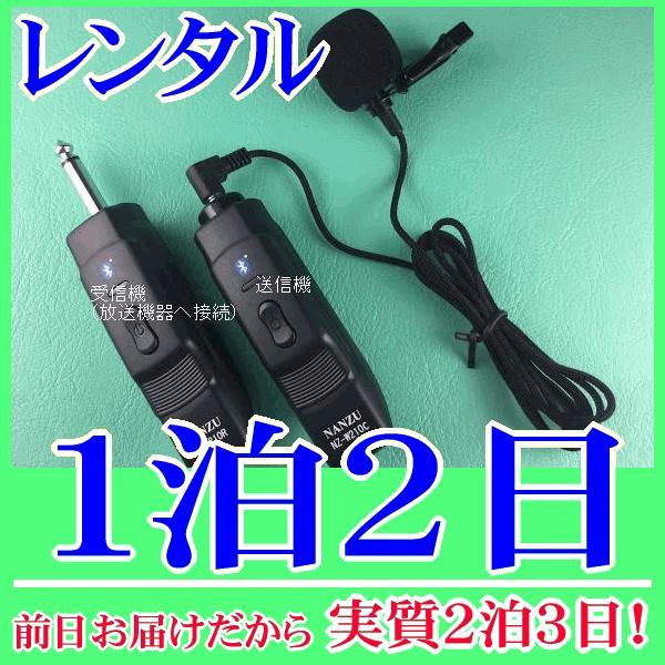 【レンタル1泊2日】コードレスピンマイク(RENT-210CTW) nanzu