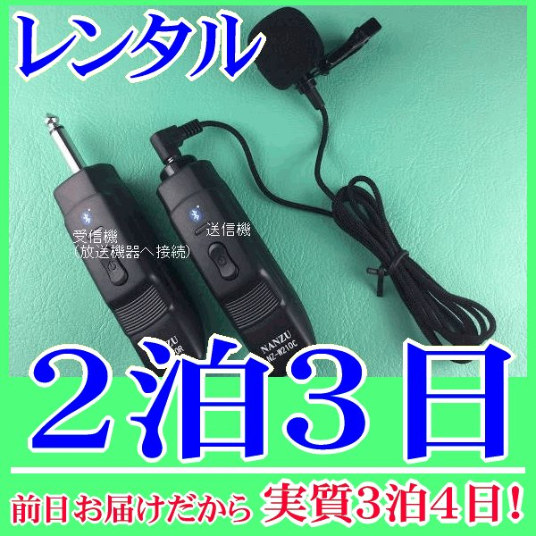 【レンタル2泊3日】コードレスピンマイク(RENT-210CTW)|nanzu