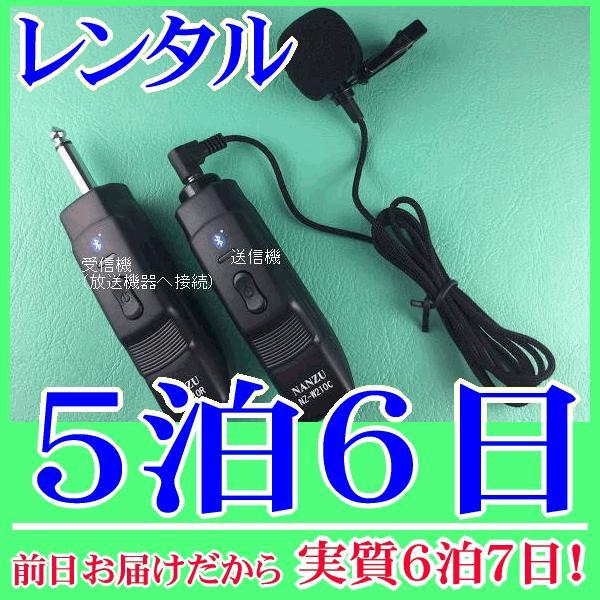 【レンタル5泊6日】コードレスピンマイク(RENT-210CTW)|nanzu