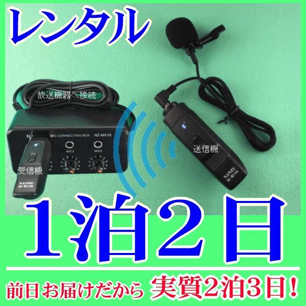【レンタル1泊2日】 タイピン型コードレスマイク1個とマイクミキサーのレンタルセット(RENT-210CTW1S) nanzu