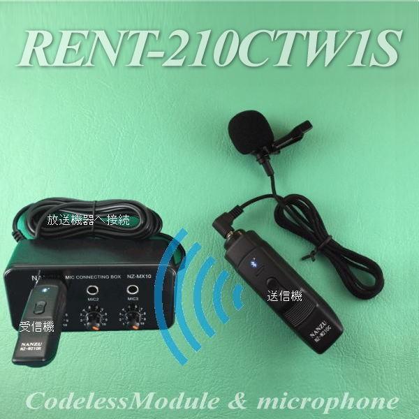 【レンタル1泊2日】 タイピン型コードレスマイク1個とマイクミキサーのレンタルセット(RENT-210CTW1S) nanzu 02