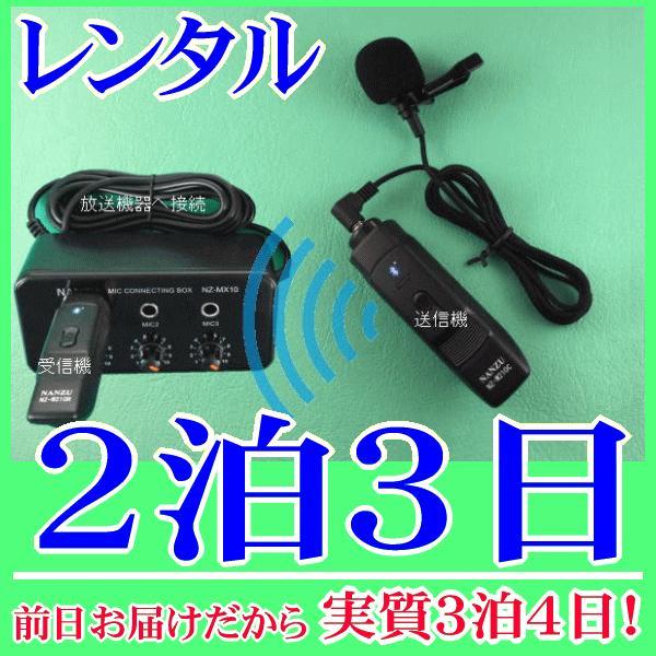 【レンタル2泊3日】 タイピン型コードレスマイク1個とマイクミキサーのレンタルセット(RENT-210CTW1S)|nanzu